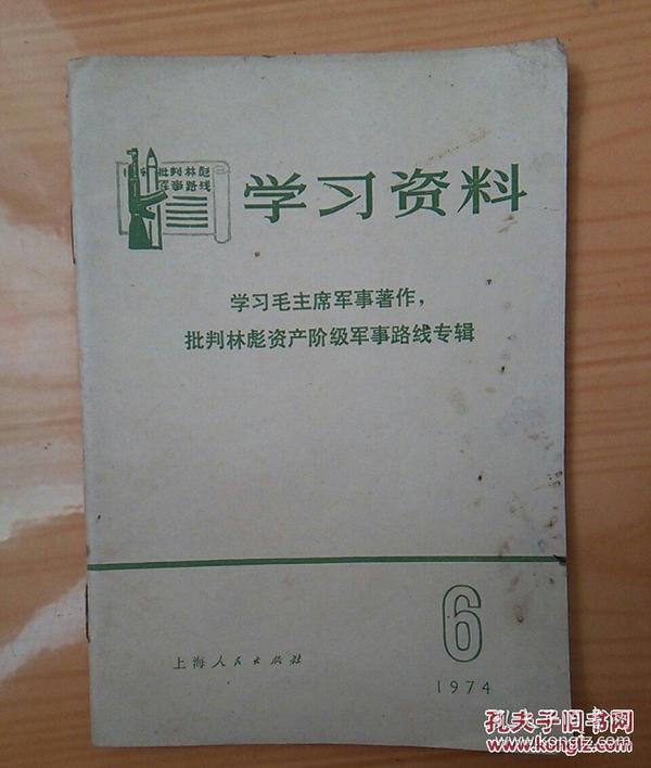 学习资料--第六期学习毛主席军事著作 批判林彪资产阶级军事路线专辑