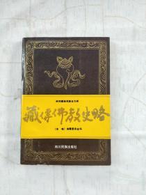 藏传佛教史略