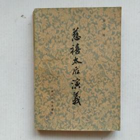 《慈禧太后演义》1980年浙江人民出版社一版一印 蔡东藩著作