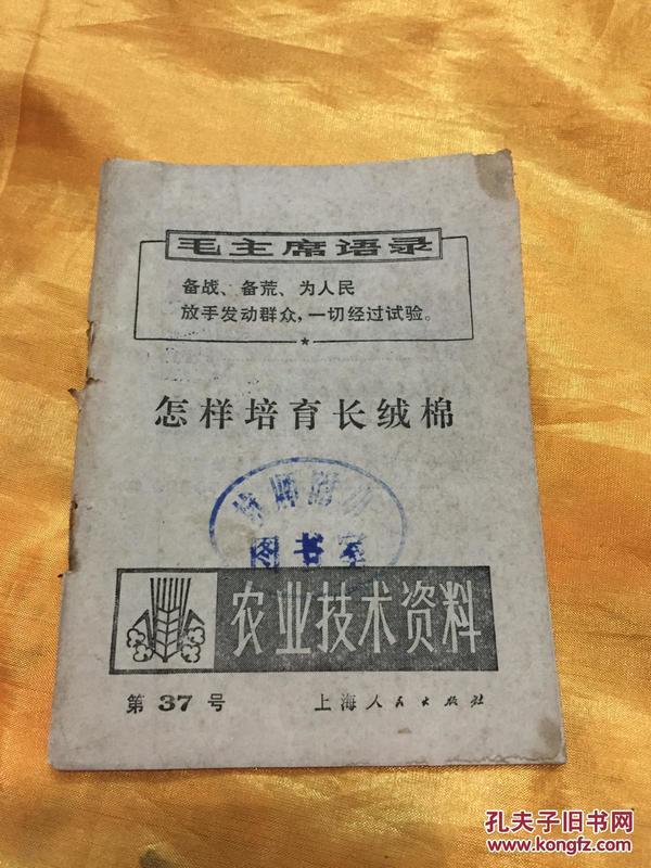 怎样培育长绒棉 带语录 农业技术资料1971年第37号 上海人民出版社