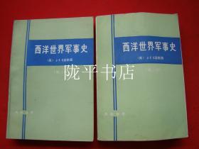 西洋世界军事史(第二.三卷)合售