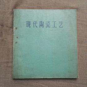 现代陶瓷工艺   1957年一版一印 印2.2千册