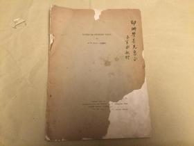NOTES ON CHlNESE VIClA by H.W.Kung  中国蚕豆豌豆属的笔记  英文抽印本  兰州植物志作者毛笔签赠印珊  首见  (孔网孤本)