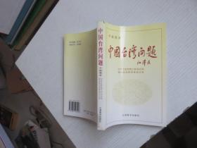 中国台湾问题 干部读本 书脊少有破损
