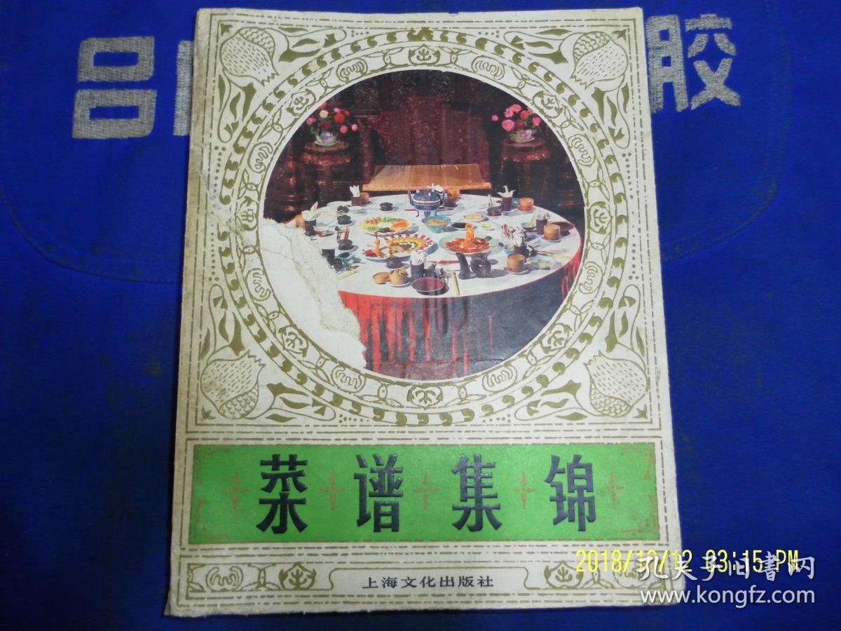 集锦美食20开(当年老上海第一大吃家.美食家攻略v集锦桂林菜谱图片