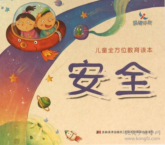 安全-儿童全方位教育读本