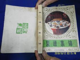 美食菜谱20开(当年老铜仁第一大吃家.美食家波湾有南上海集锦?图片