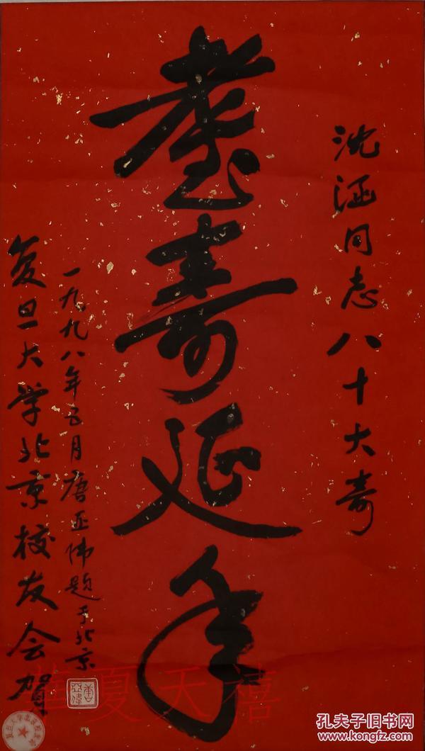 """""""亚伟式速记""""创始人、中国老教授协会理事 唐亚伟 1998年题词""""沈涵同志八十大寿"""" 一幅  (纸本立轴,约2.3平尺,钤印:唐亚伟) HXTX103424"""