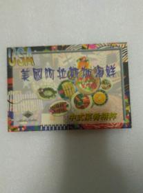美国阿拉斯加海鲜中式菜肴精粹 活页11张