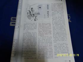 集锦菜谱20开(当年老上海第一大吃家.美食家主厨美食艺术馆图片