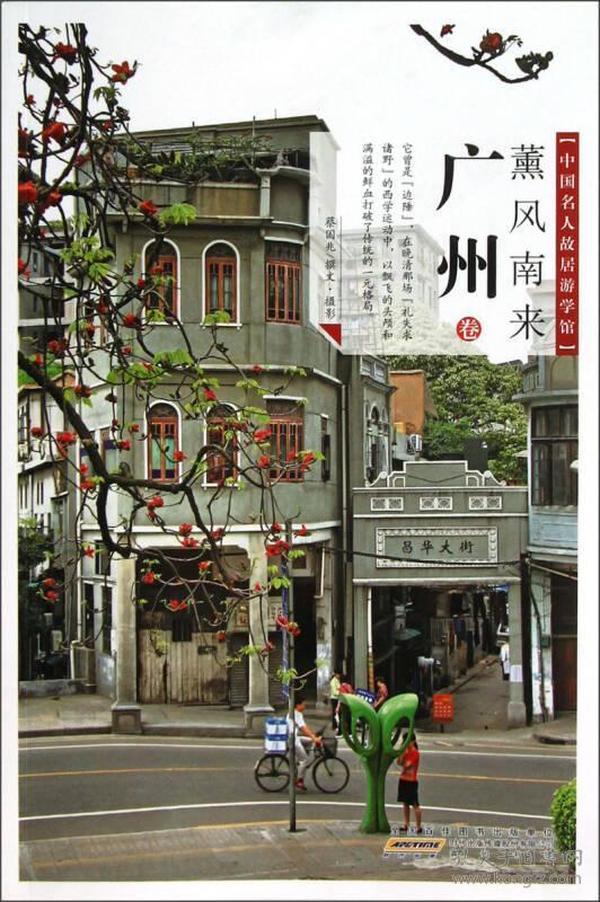 中国名人故居游学馆·薰风南来(广州)