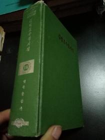 朝鲜古典文学选集(18)金笠赵秀三诗集(朝鲜文)仅印600册