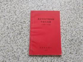 北京景山学校历届毕业生名册  (1962届-1992届)
