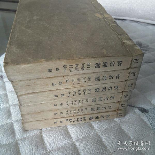 商务印书馆藏版资治通鉴(线装)唐纪41,42,43,45,47,48