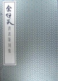 余任天书画篆刻集(16开线装 全一函三册)