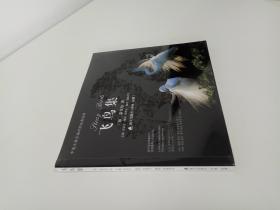 飞鸟集( 中英日韩多语对照经典读物)附光盘 未开封