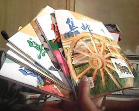 集邮 1997年 第1-12期 总第327-338期(12本合售)