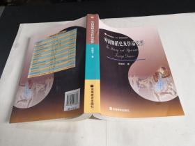 外国舞蹈史及作品鉴赏(附光盘)