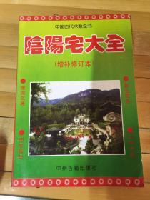 中国古代术数全书:阴阳宅大全 增补修订本