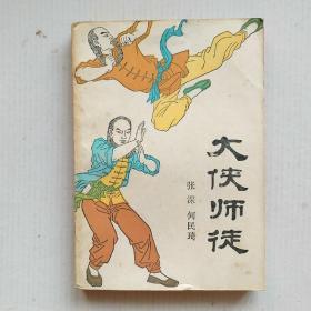 《大侠师徒》插图本(根据香港电视连续剧《霍元甲》与《陈真》改编)1985年一版一印本