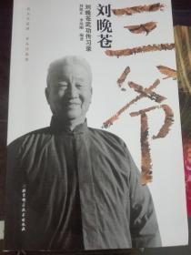 三爷刘晚苍--刘晚苍武功传习录