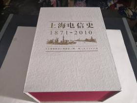 上海电信史-(全五册) 精装