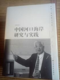 中国河口海岸研究与实践