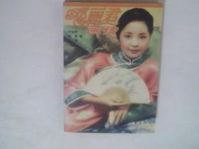 邓丽君画传(赠送1张VCD)