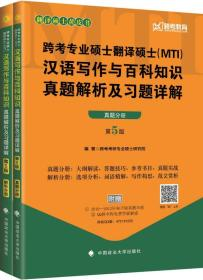 2018跨考专业硕士翻译硕士(MTI)汉语写作与百科知识真题解析及习题详解(第5版)