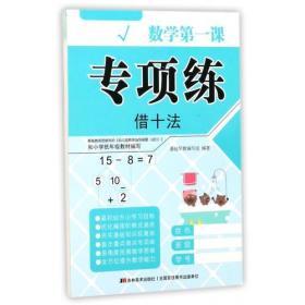 数学第一课·专项练·借十法