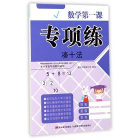 数学第一课·专项练·凑十法
