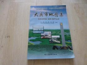 大庆市地图集(大16开,铜版纸印刷)