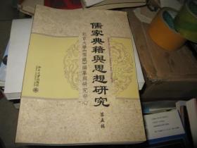 儒家典籍与思想研究(第5辑)