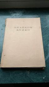 【全唐文篇名目录及作者索引】16开硬精装带护封
