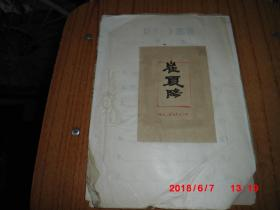 50-60年代文革档案(个人,干部,广州地区,每份档案都很完整,都有审查材料、证据材料、自传材料、履历材料等等) 6份几千页