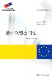 欧洲联盟公司法