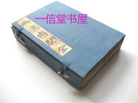 《两汉博闻 十二卷》1帙6册全  民国  申报馆聚珍板印 两淮盐政采进本