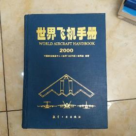 世界飞机手册2000