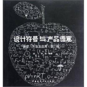 设计符号与产品语意:理论、方法及应用(第2版)