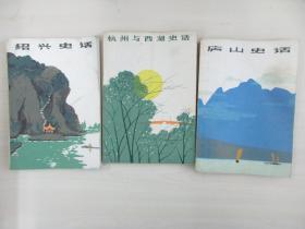 卢山史话、杭州与西湖史话、绍兴史话  三册合售 上海人民出版社80年代出版 32开平装