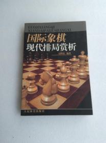 国际象棋现代排局赏析