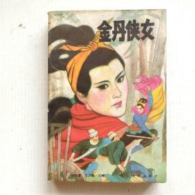 《金丹侠女》(新编传统评书)插图本 1987年一版一印