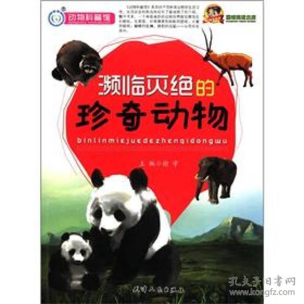 ●动物科普馆:濒临灭绝的珍奇动物