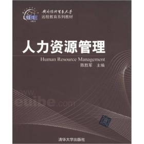 对外经济贸易大学远程教育系列教材:人力资源管理