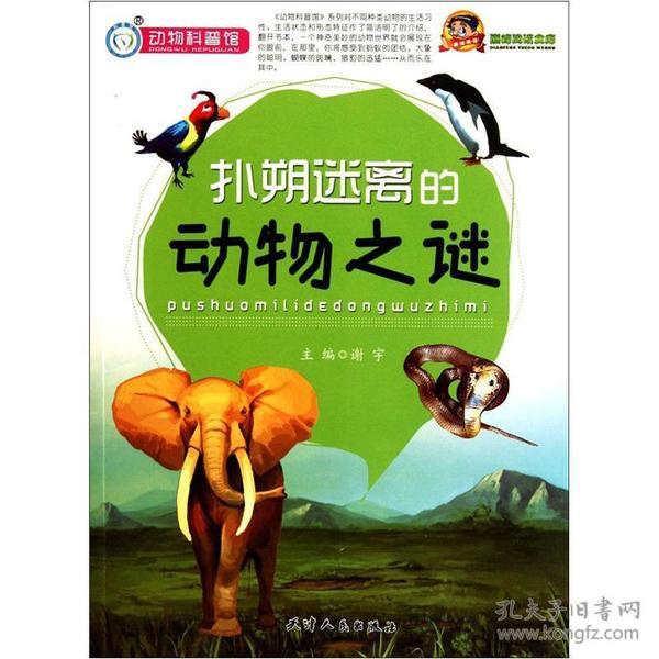 ●动物科普馆:扑朔迷离的动物之谜