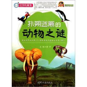 R-动物科普馆:扑朔迷离的动物之谜(四色)