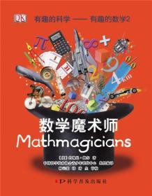 有趣的科学·有趣的数学2:数学魔术师