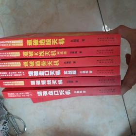 道破股市天机系列丛书 6本合售 名称见图
