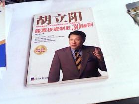 胡立阳股票投资制胜30秘则