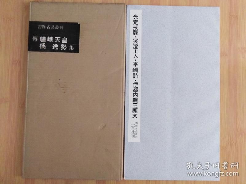 书迹名品丛刊 嵯峨天皇 橘逸势集 1960年初版